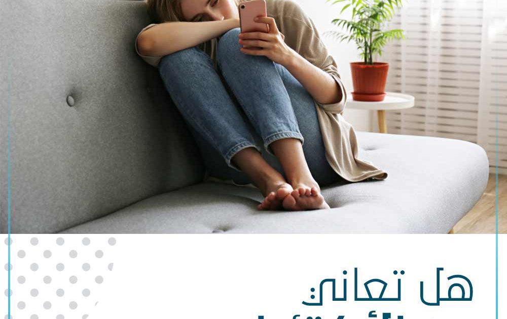 هل تعاني من الاكتئاب